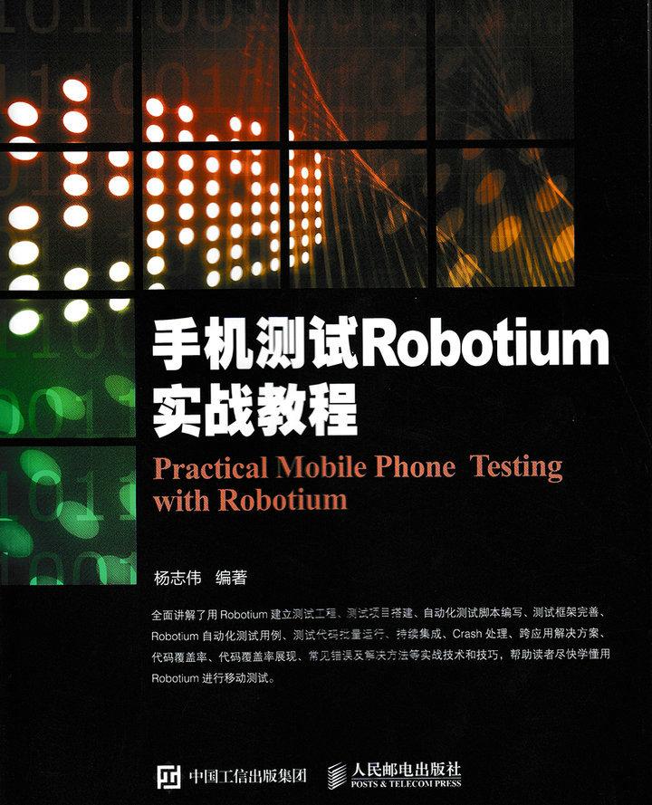 手机测试Robotium实战教程 PDF格式高清电子书免费下载