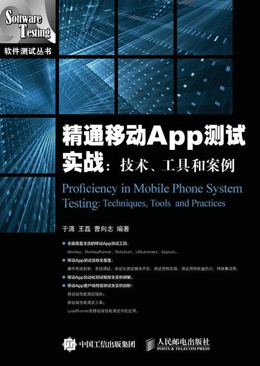 精通移动App测试实战:技术、工具和案例 PDF格式高清电子书免费下载