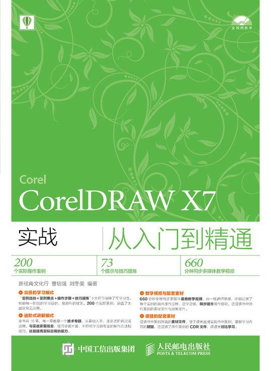 CorelDRAW X7实战从入门到精通 PDF格式高清电子书免费下载