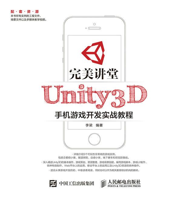 完美讲堂 Unity3D手机游戏开发实战教程 PDF格式高清电子书免费下载