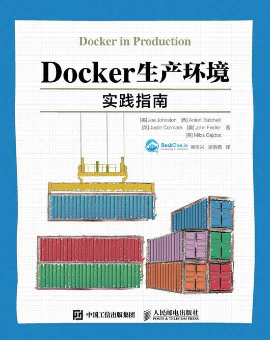 Docker生产环境实践指南 PDF格式高清电子书免费下载