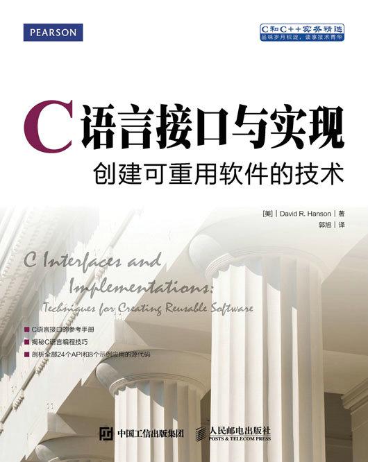 C语言接口与实现:创建可重用软件的技术 PDF格式高清电子书免费下载