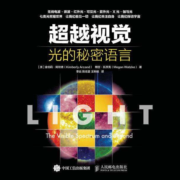 超越视觉:光的秘密语言 PDF格式高清电子书免费下载