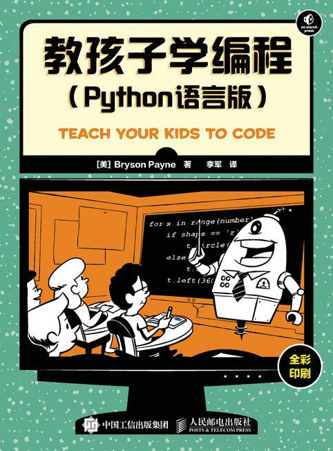 教孩子学编程(Python语言版) PDF格式高清电子书免费下载