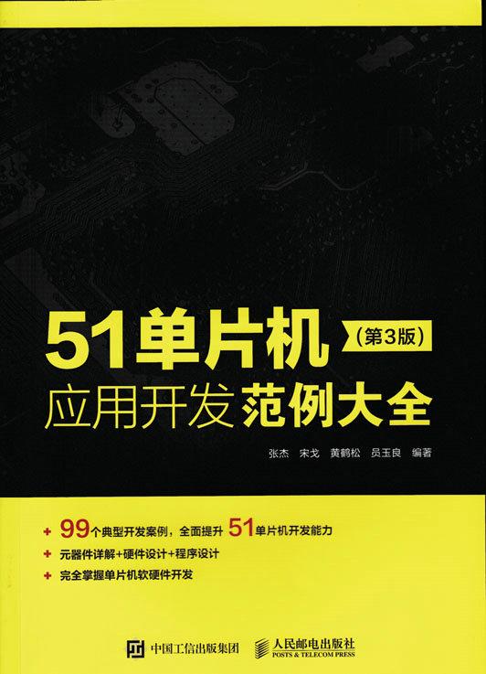 51单片机应用开发范例大全(第3版) PDF格式高清电子书免费下载