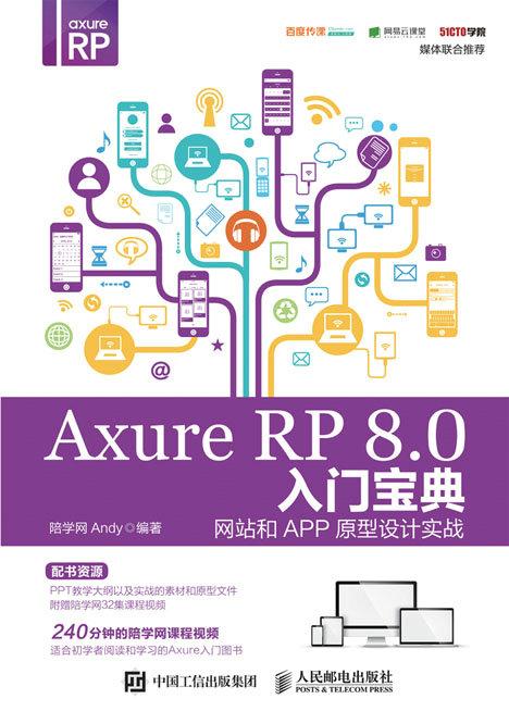 Axure RP 8.0入门宝典——网站和APP原型设计实战 PDF格式高清电子书免费下载