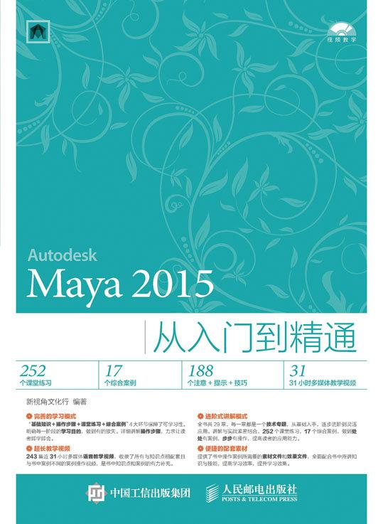 Maya 2015从入门到精通 PDF格式高清电子书免费下载