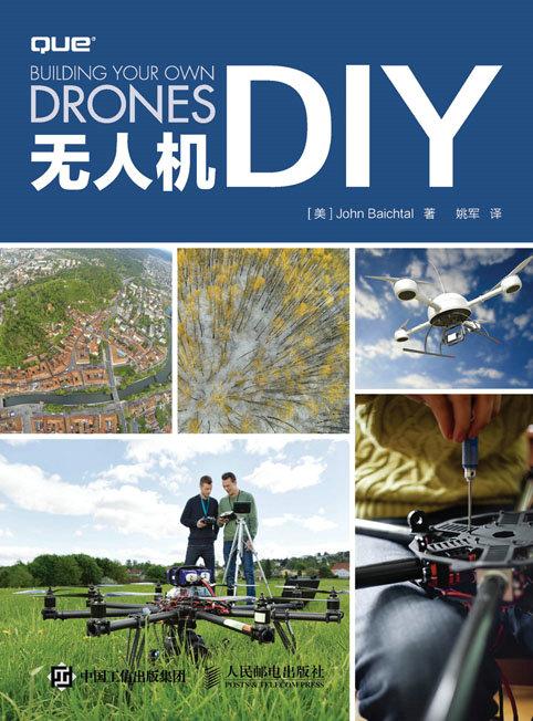 无人机DIY PDF格式高清电子书免费下载