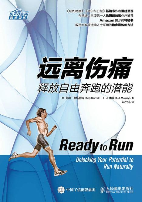 远离伤痛:释放自由奔跑的潜能 PDF格式高清电子书免费下载