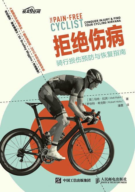 拒绝伤病:骑行损伤预防与恢复指南 PDF格式高清电子书免费下载