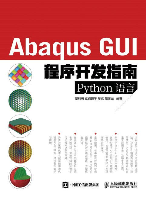 Abaqus GUI程序开发指南(Python语言) PDF格式高清电子书免费下载