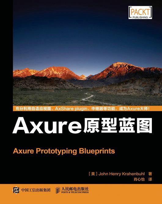 Axure原型蓝图 PDF格式高清电子书免费下载