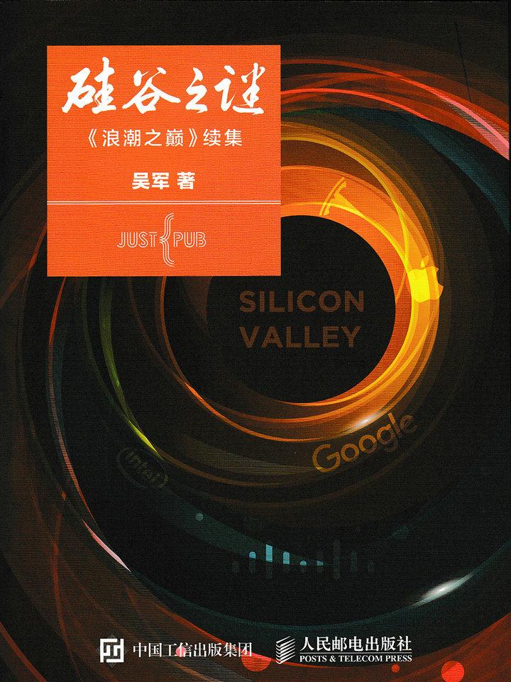 硅谷之谜 PDF格式高清电子书免费下载