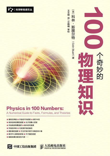 100个奇妙的物理知识 PDF格式高清电子书免费下载