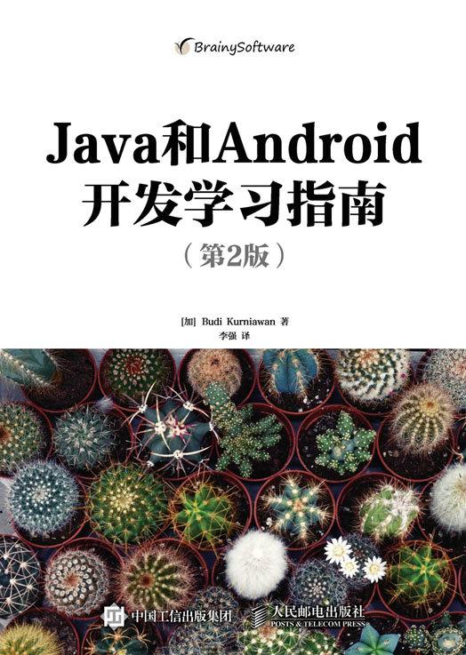 Java和Android开发学习指南(第2版) PDF格式高清电子书免费下载
