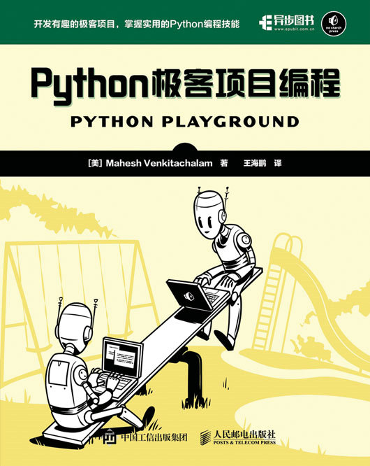 Python极客项目编程 PDF格式高清电子书免费下载