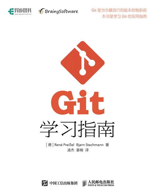 Git学习指南 PDF格式高清电子书免费下载