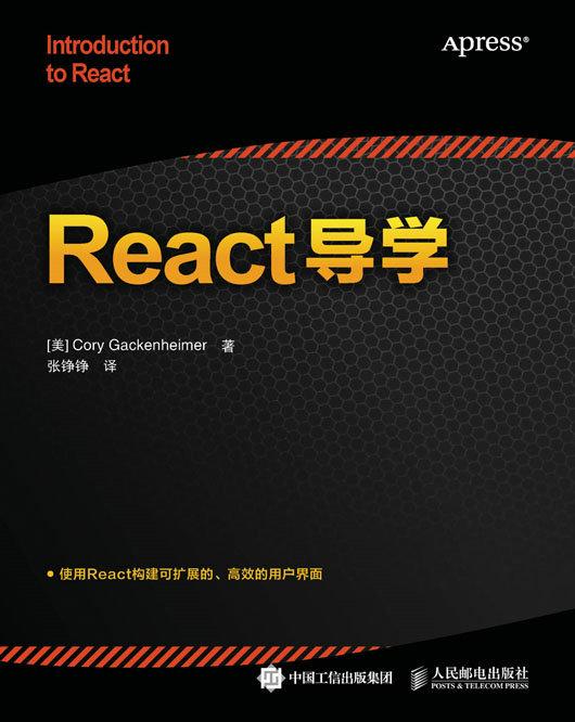 React导学 PDF格式高清电子书免费下载