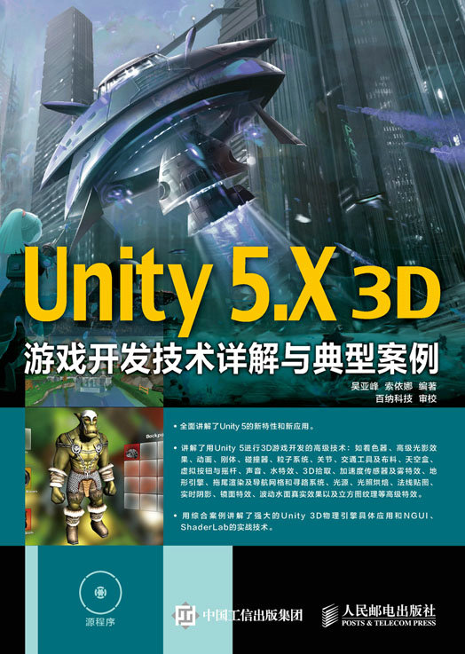 Unity 5.X 3D游戏开发技术详解与典型案例 PDF格式高清电子书免费下载