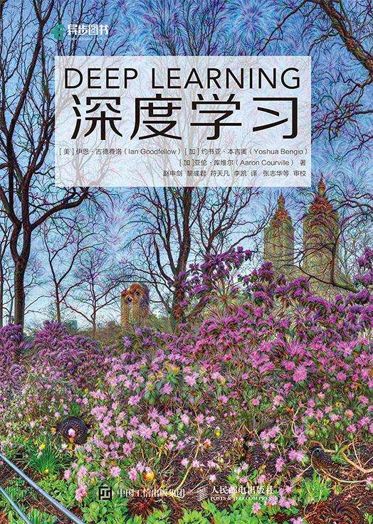 深度学习 PDF格式高清电子书免费下载