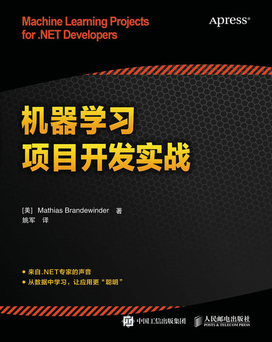 机器学习项目开发实战 PDF格式高清电子书免费下载