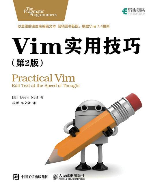 Vim实用技巧(第2版) PDF格式高清电子书免费下载