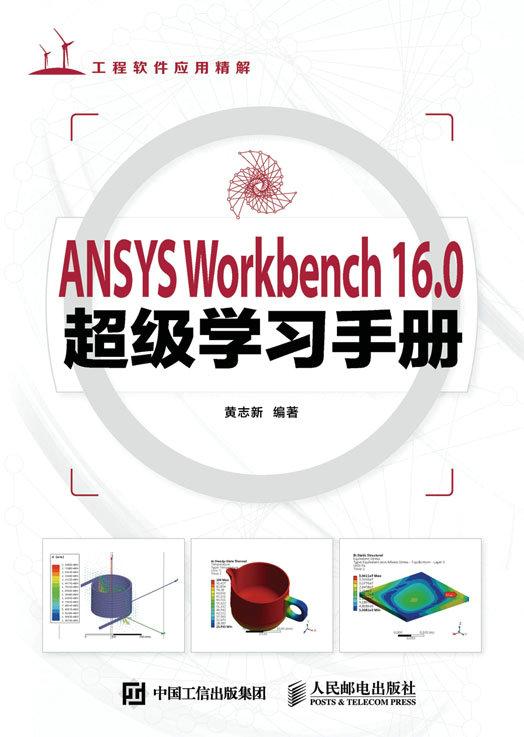 ANSYS Workbench 16.0超级学习手册 PDF格式高清电子书免费下载
