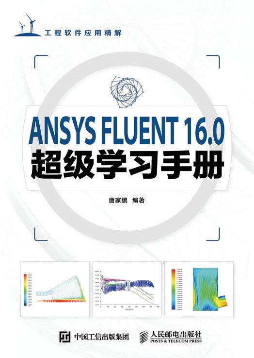 ANSYS FLUENT 16.0超级学习手册 PDF格式高清电子书免费下载