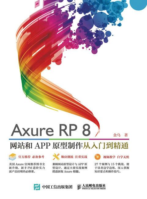Axure RP8 网站和APP原型制作 从入门到精通 PDF格式高清电子书免费下载