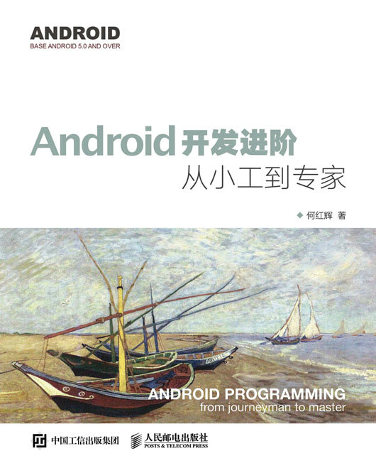 Android开发进阶:从小工到专家 PDF格式高清电子书免费下载