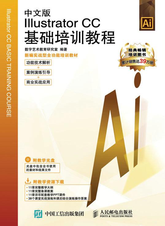 中文版Illustrator CC基础培训教程 PDF格式高清电子书免费下载