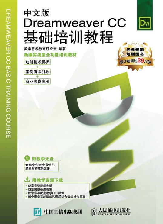 中文版Dreamweaver CC基础培训教程 PDF格式高清电子书免费下载