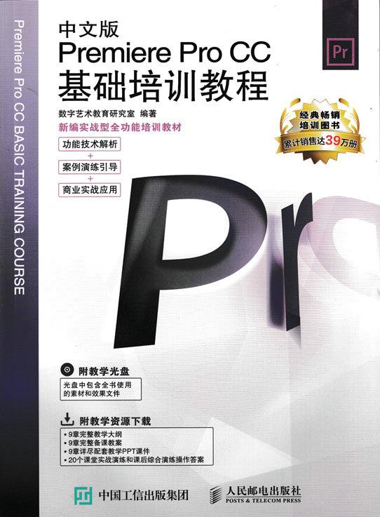 中文版Premiere Pro CC基础培训教程 PDF格式高清电子书免费下载