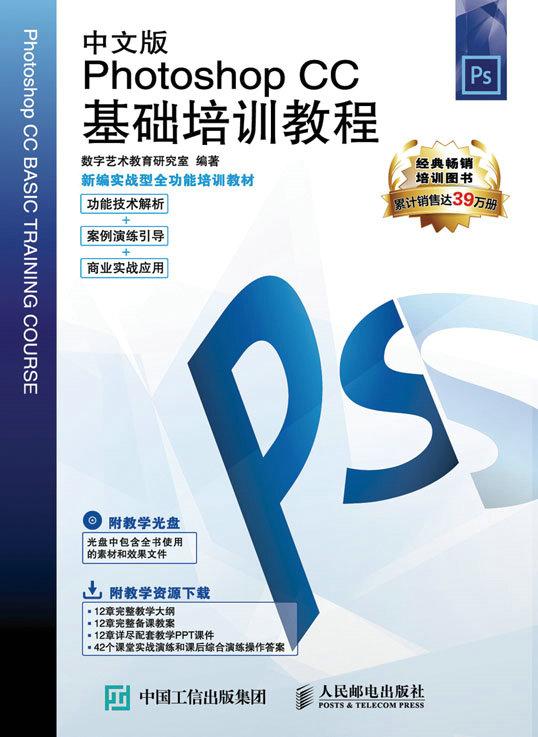 中文版Photoshop CC基础培训教程 PDF格式高清电子书免费下载