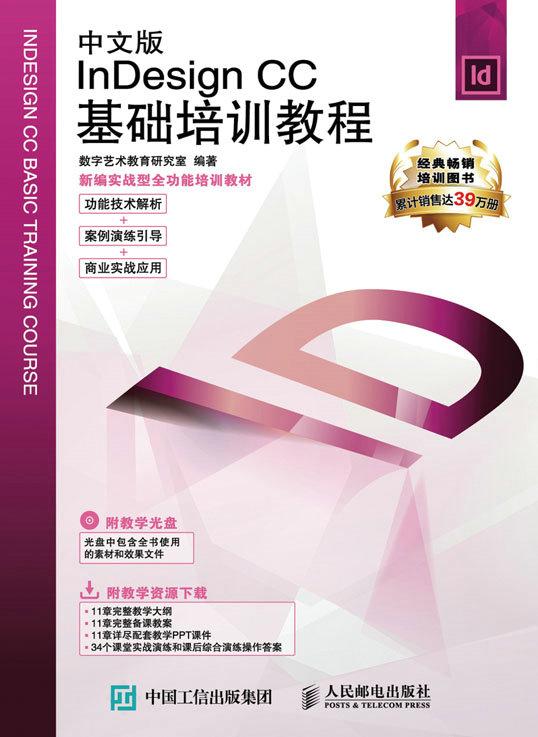 中文版Indesign CC基础培训教程 PDF格式高清电子书免费下载
