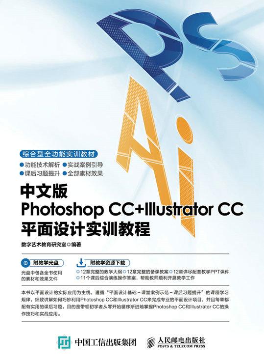中文版Photoshop CC+Illustrator CC平面设计实训教程 PDF格式高清电子书免费下载
