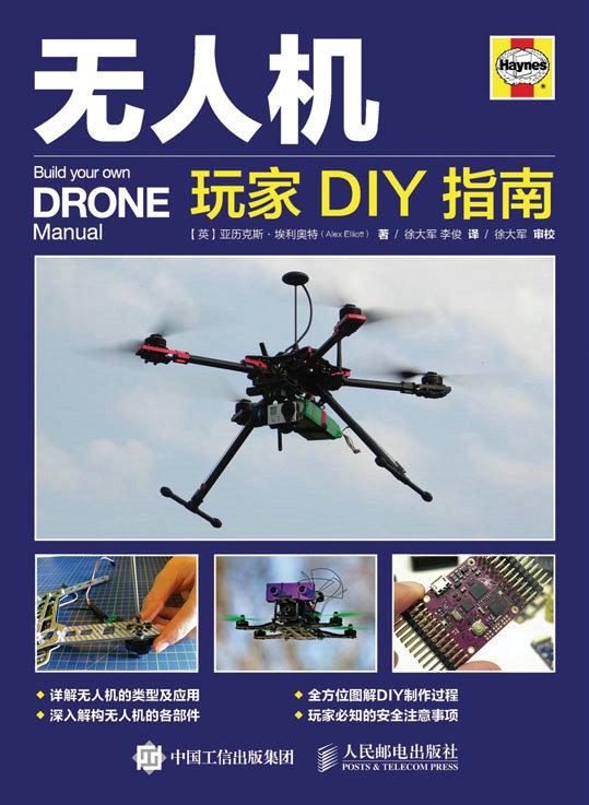 无人机玩家DIY 指南 PDF格式高清电子书免费下载