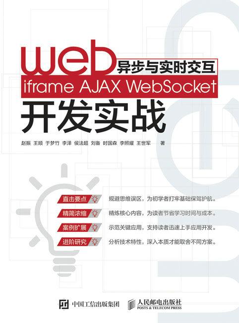 Web异步与实时交互——iframe AJAX WebSocket开发实战 PDF格式高清电子书免费下载