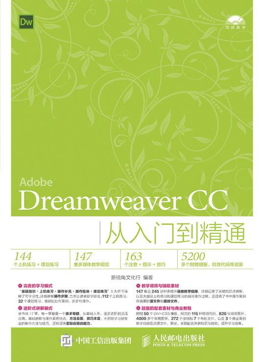 Dreamweaver CC从入门到精通 PDF格式高清电子书免费下载