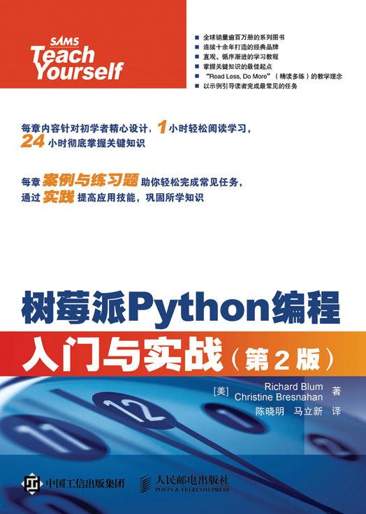 树莓派Python编程入门与实战(第2版) PDF格式高清电子书免费下载