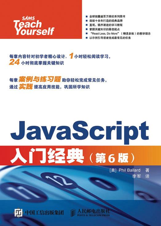 JavaScript入门经典(第6版) PDF格式高清电子书免费下载