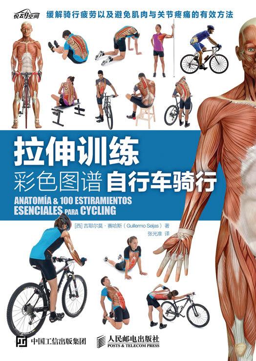拉伸训练彩色图谱:自行车骑行 PDF格式高清电子书免费下载