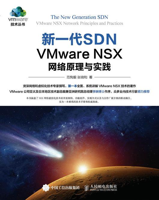 新一代SDN——VMware NSX 网络原理与实践 PDF格式高清电子书免费下载