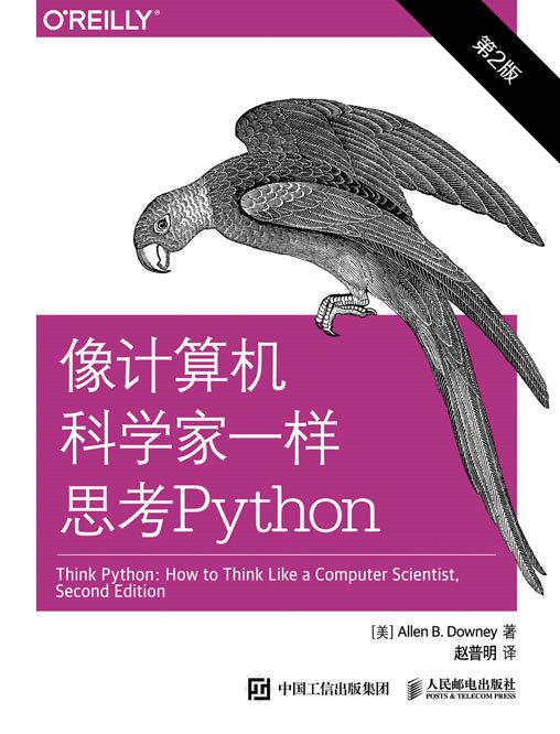 像计算机科学家一样思考Python(第2版) PDF格式高清电子书免费下载