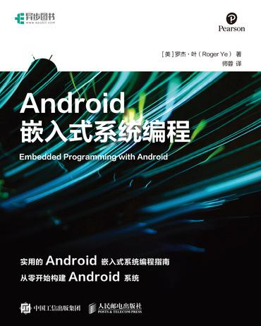 Android 嵌入式编程 PDF格式高清电子书免费下载