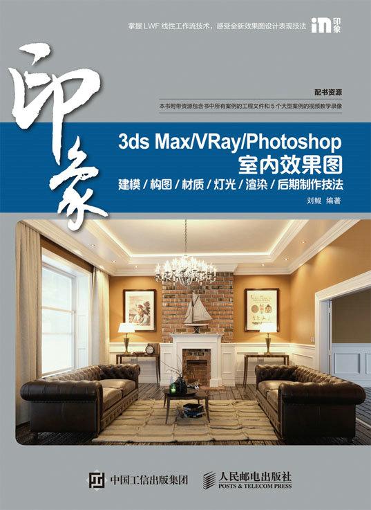 3ds Max/VRay/Photoshop 印象 室内效果图建模/构图/材质/灯光/渲染/后期制作技法 PDF格式高清电子书免费下载