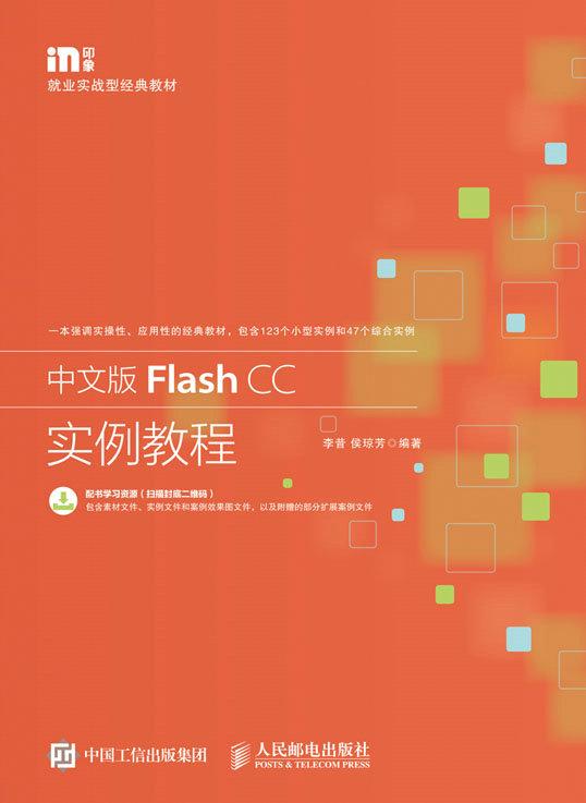 中文版Flash CC实例教程 PDF格式高清电子书免费下载