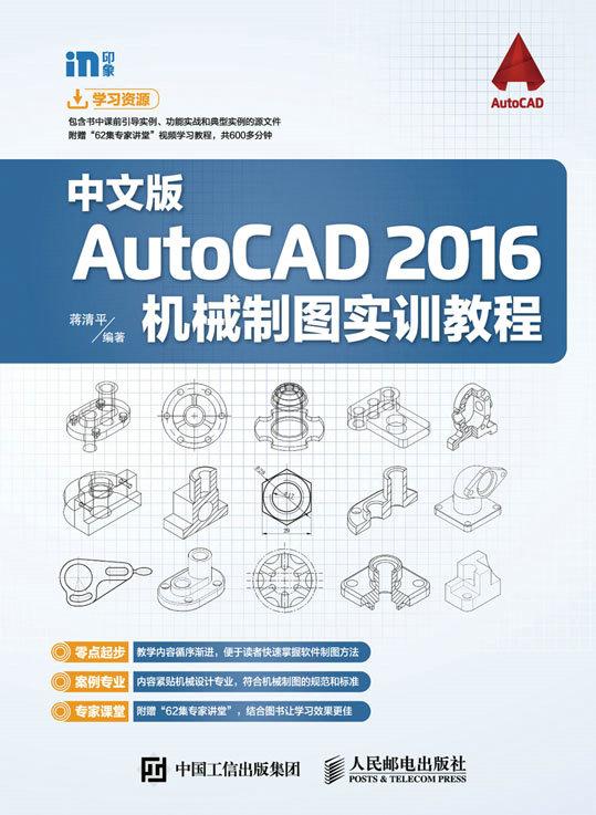 中文版AutoCAD 2016机械制图实训教程 PDF格式高清电子书免费下载