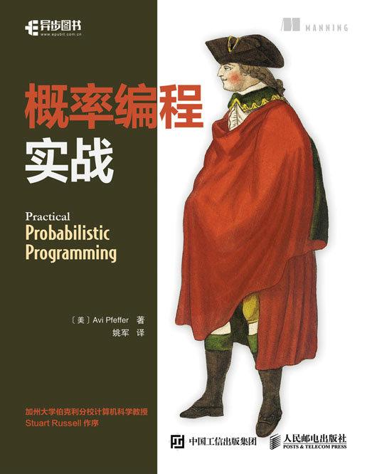概率编程实战 PDF格式高清电子书免费下载