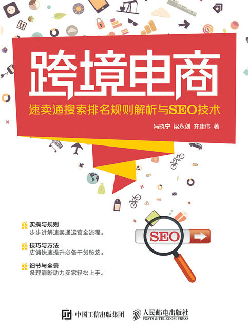跨境电商——速卖通搜索排名规则解析与SEO技术 PDF格式高清电子书免费下载